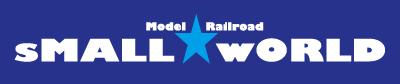 レンタルレイアウトSmall World(スモールワールド)